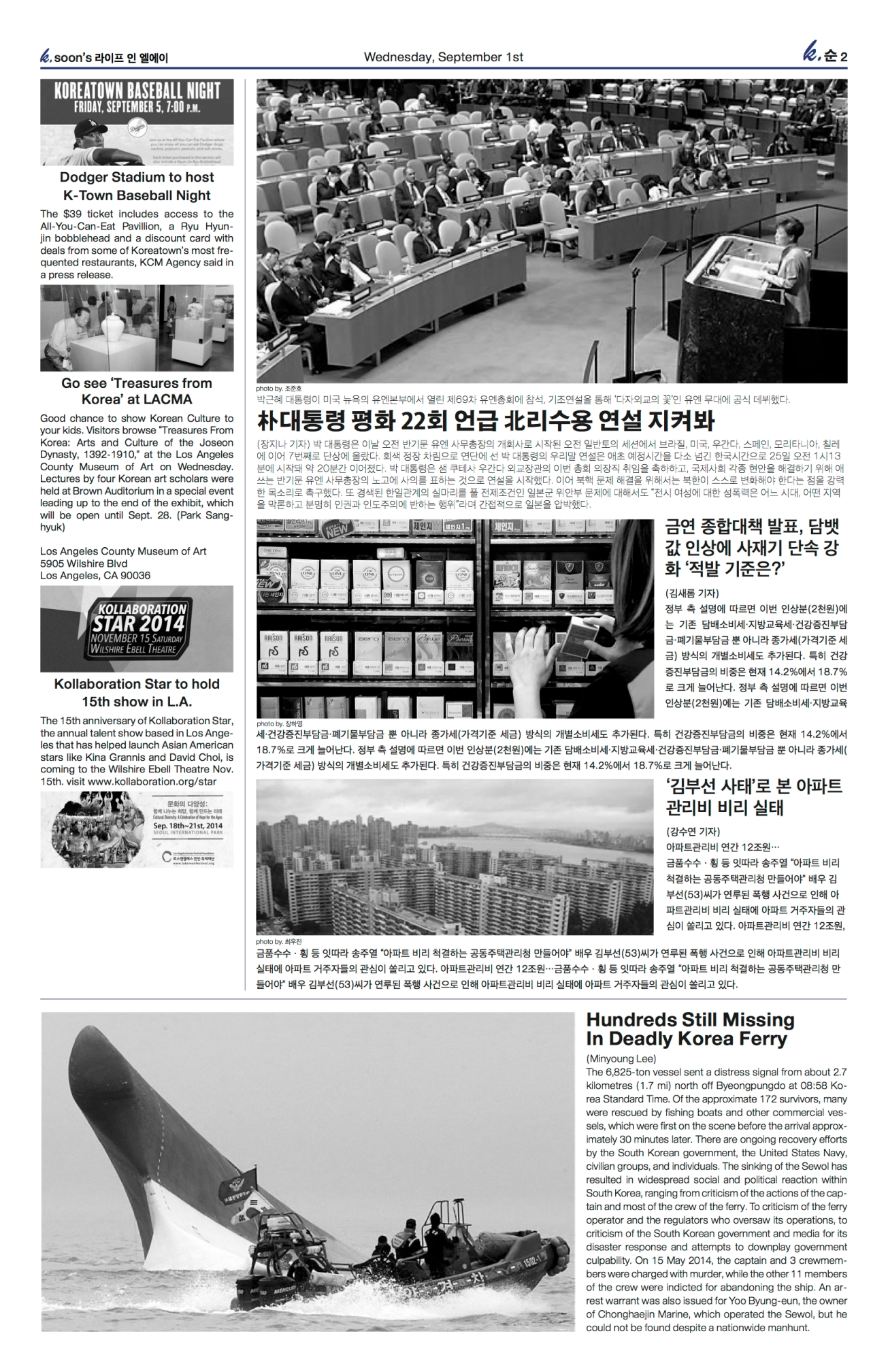 korean-newspaper-back-final