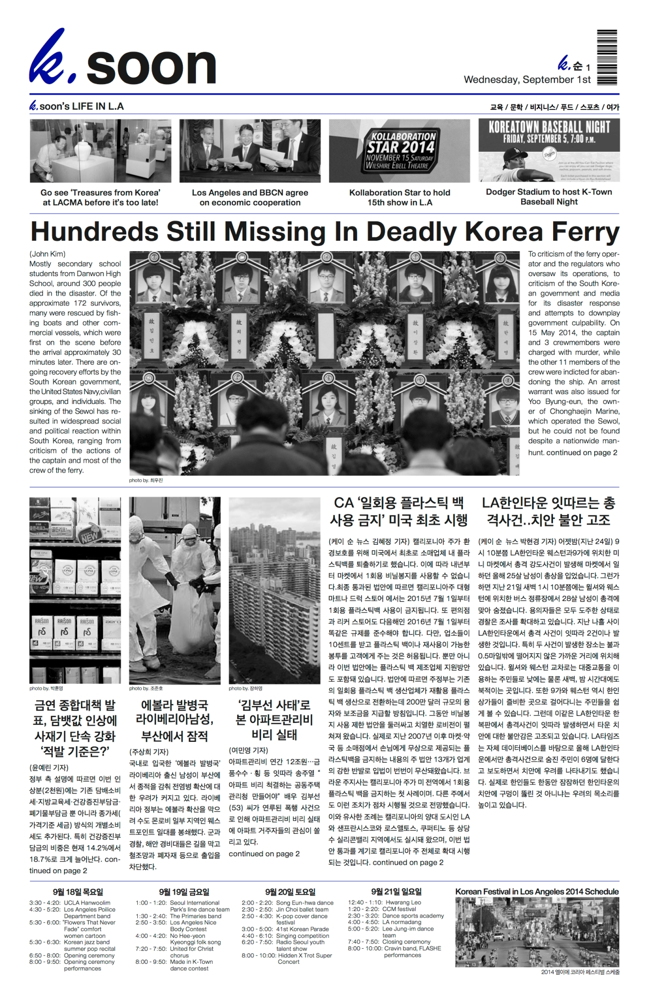 korean-newspaper-front-final