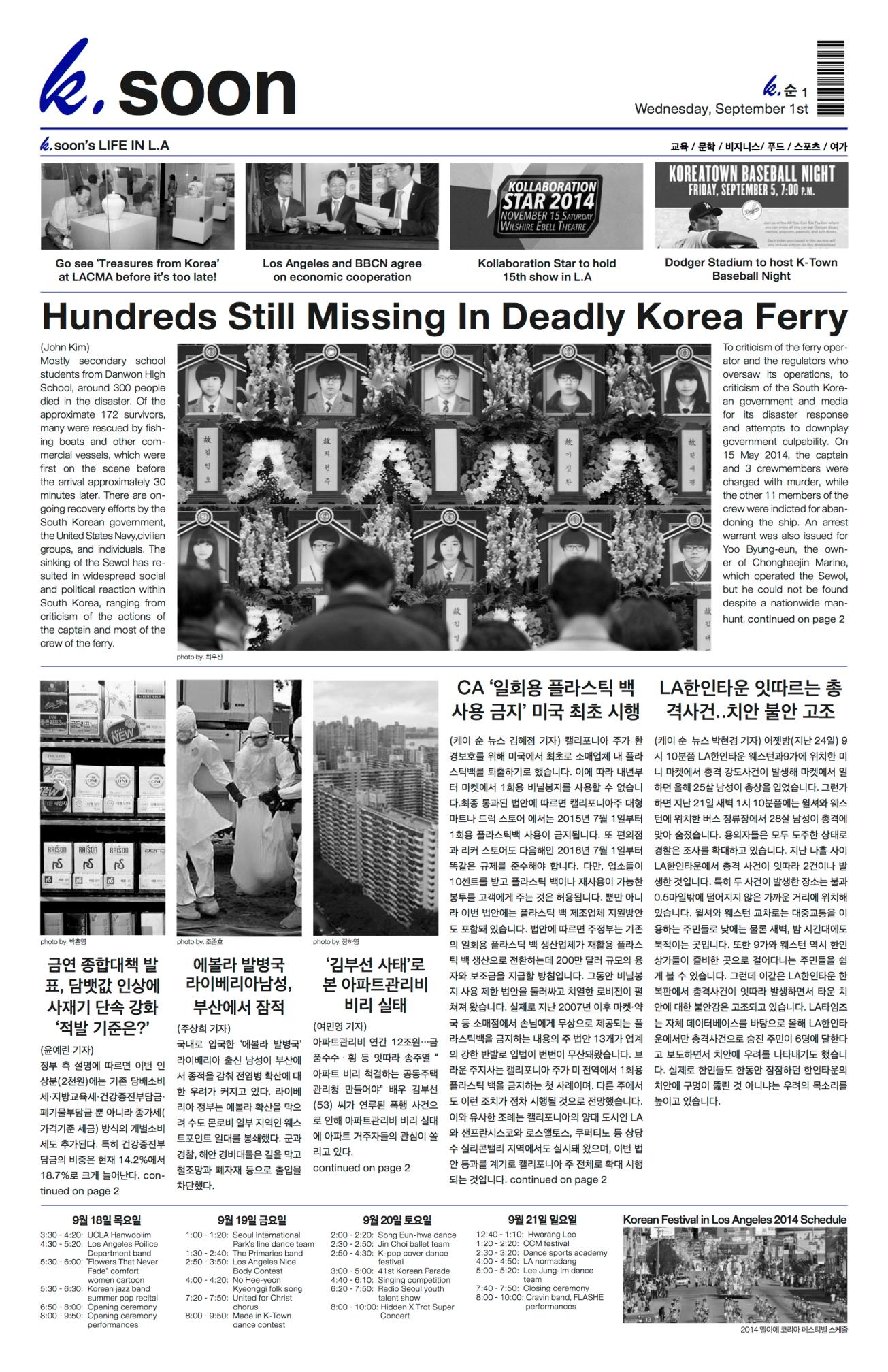 korean-newspaper-front-final